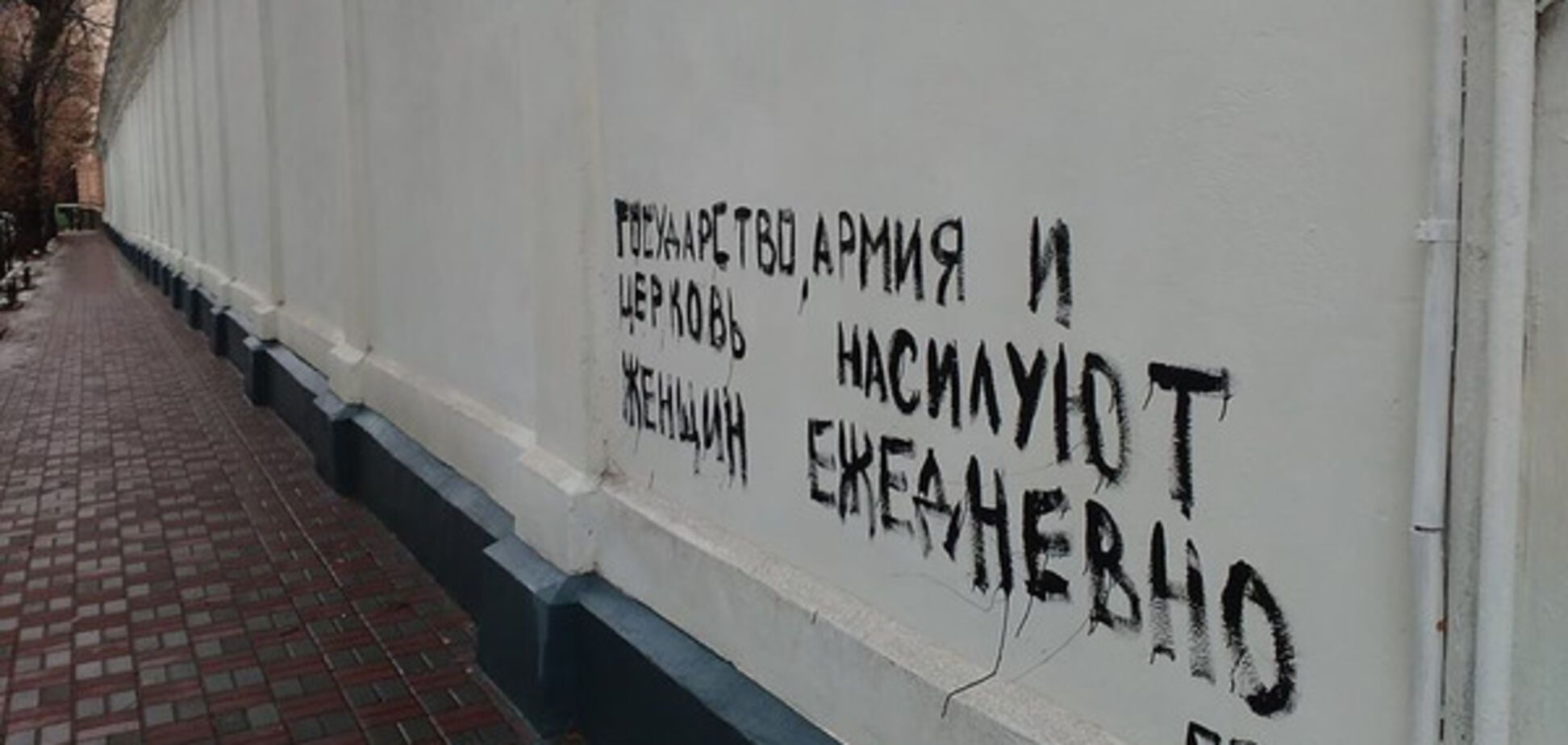 вандализм