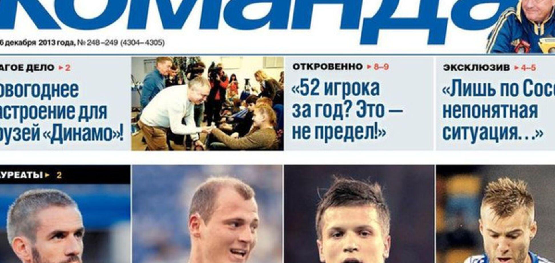 газета Команда