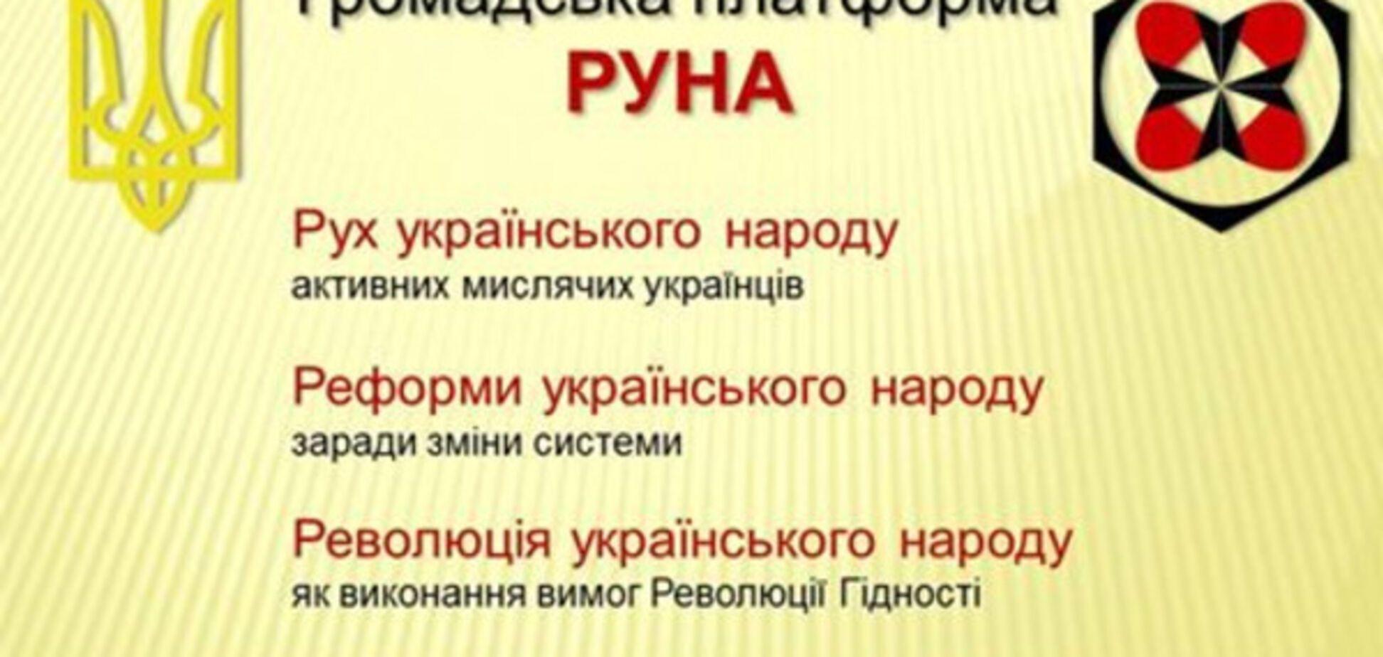 Общественная платформа \'РУНА\'
