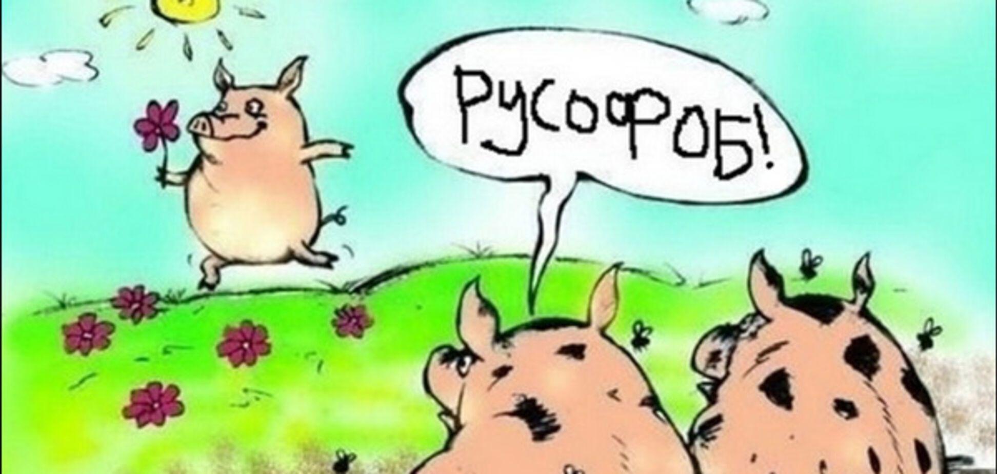русофоб