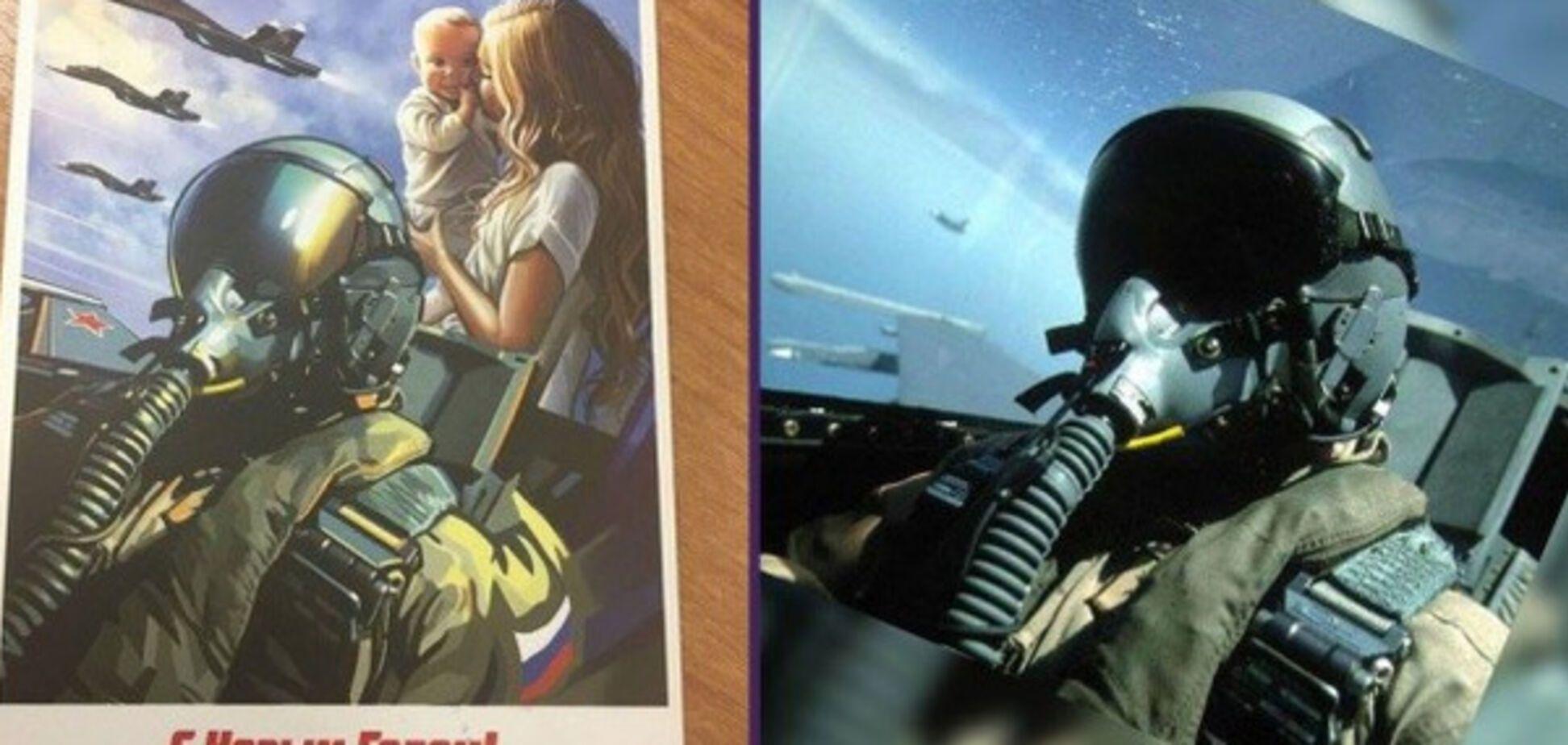 Российская новогодняя открытка с американским пилотом