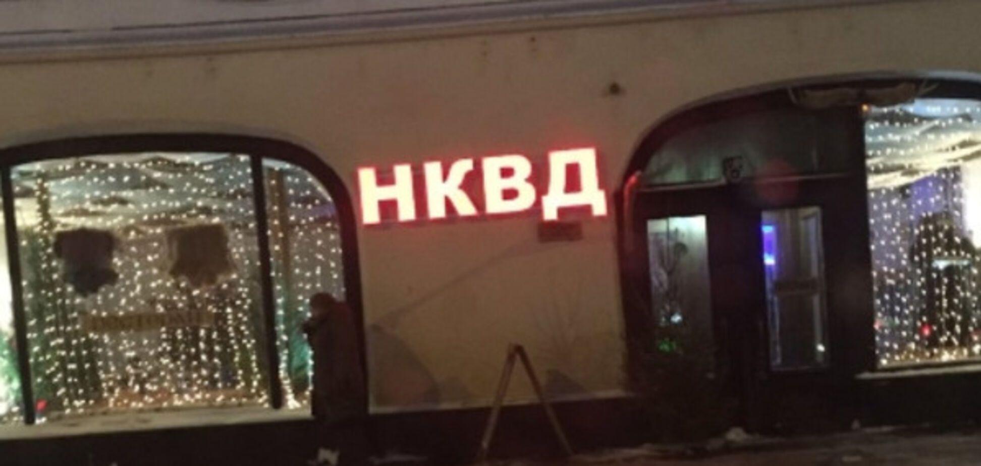НКВД в Москве