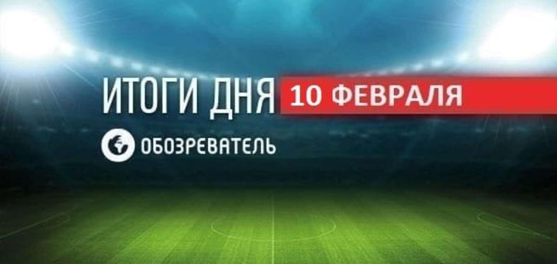 Ребров виступив проти агресії Росії. Спортивні підсумки за 10 лютого