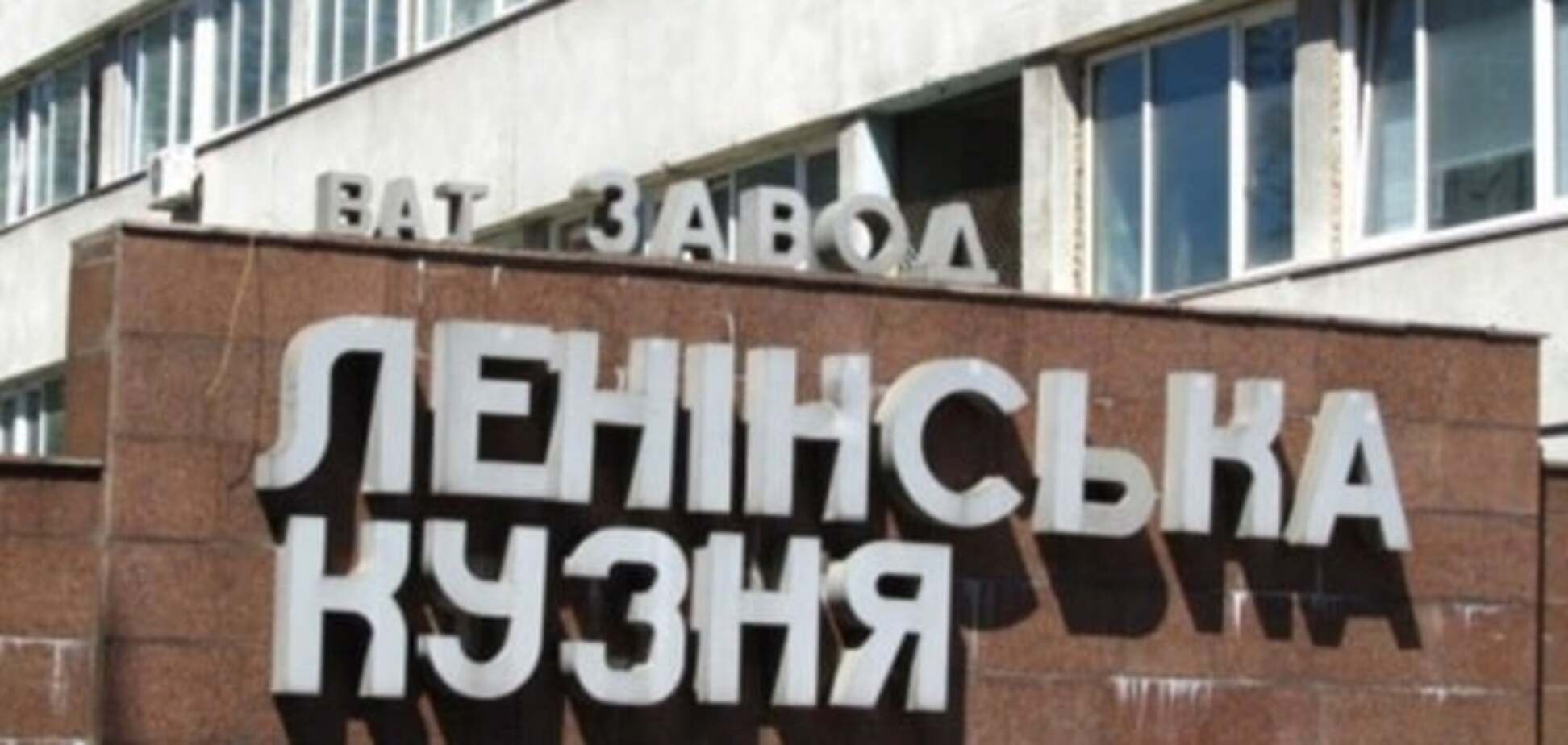 Декомунізація: в Києві запропонували 'Ленінську кузню' зробити 'Бандерівською'