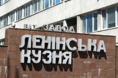 Декоммунизация: в Киеве предложили 'Ленинскую кузню' сделать 'Бандеровской'