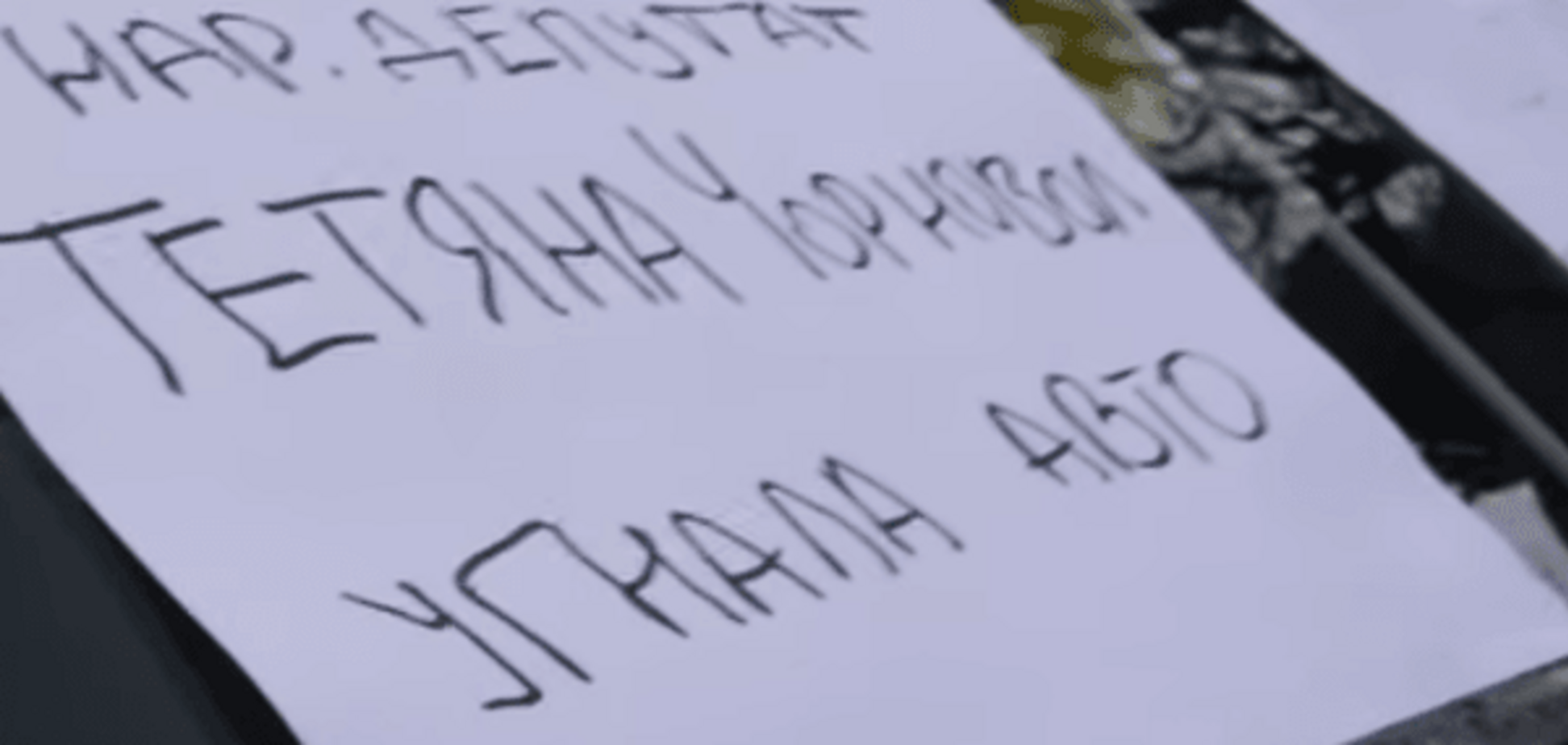 З'явилося відео, як Чорновол 'викрала' 'антипашинське' авто
