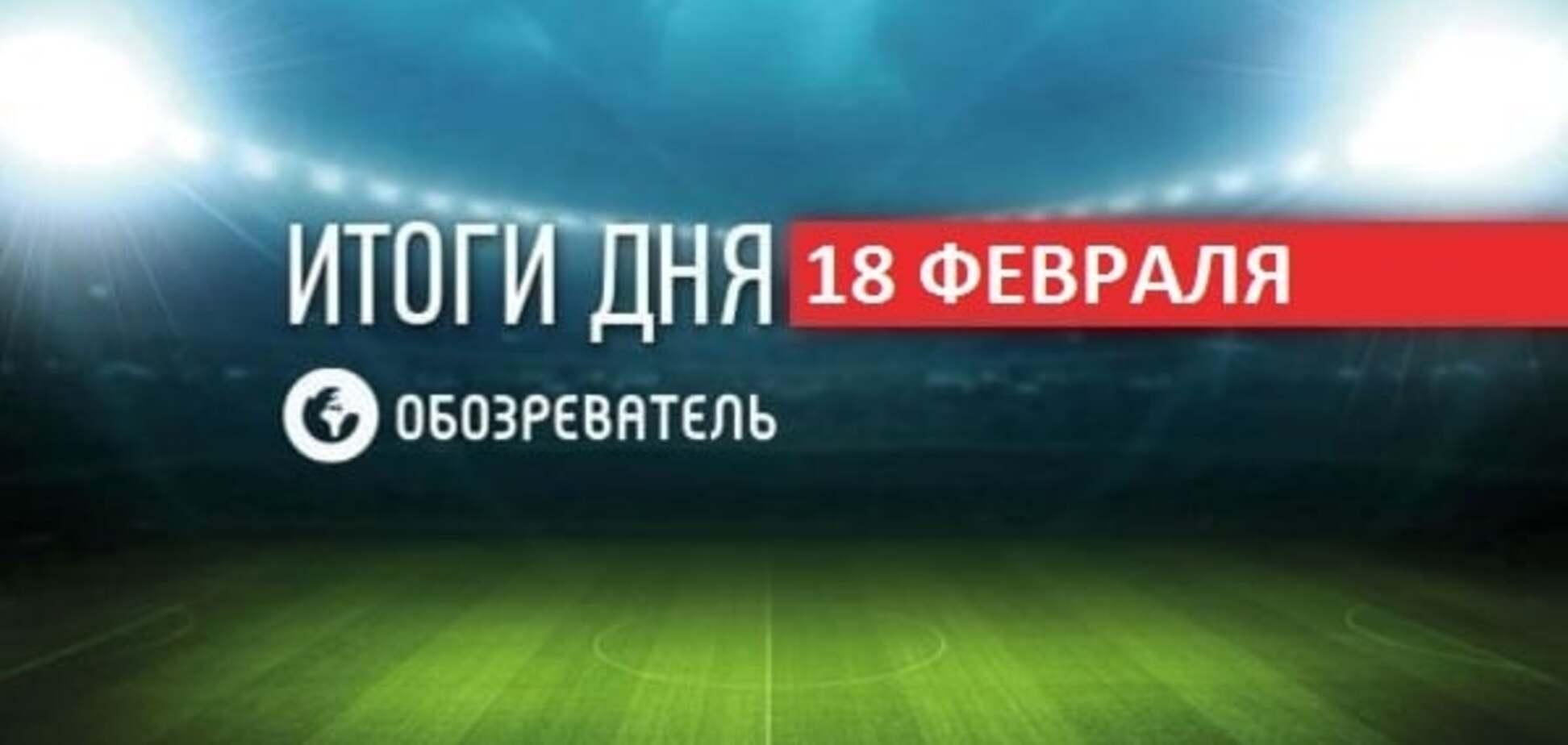 Штраф за футболку з Путіним і проблеми Луческу. Спортивні підсумки 18 лютого