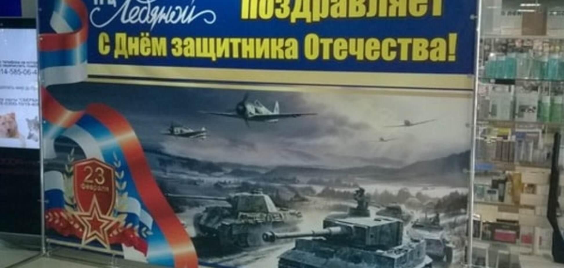 Это 'победа': в России с 23 февраля поздравили немецкими танками и самолетами люфтваффе