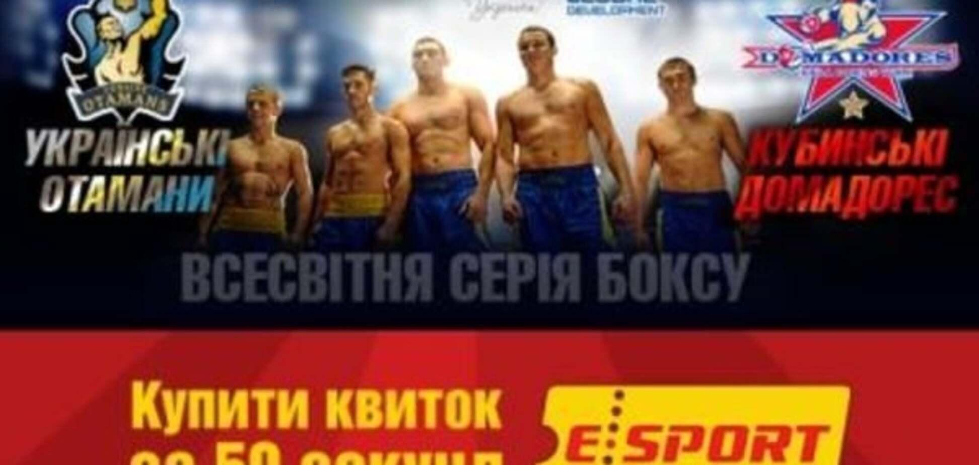 Купить билеты на матч 'Украинские атаманы' - 'Кубинские укротители'