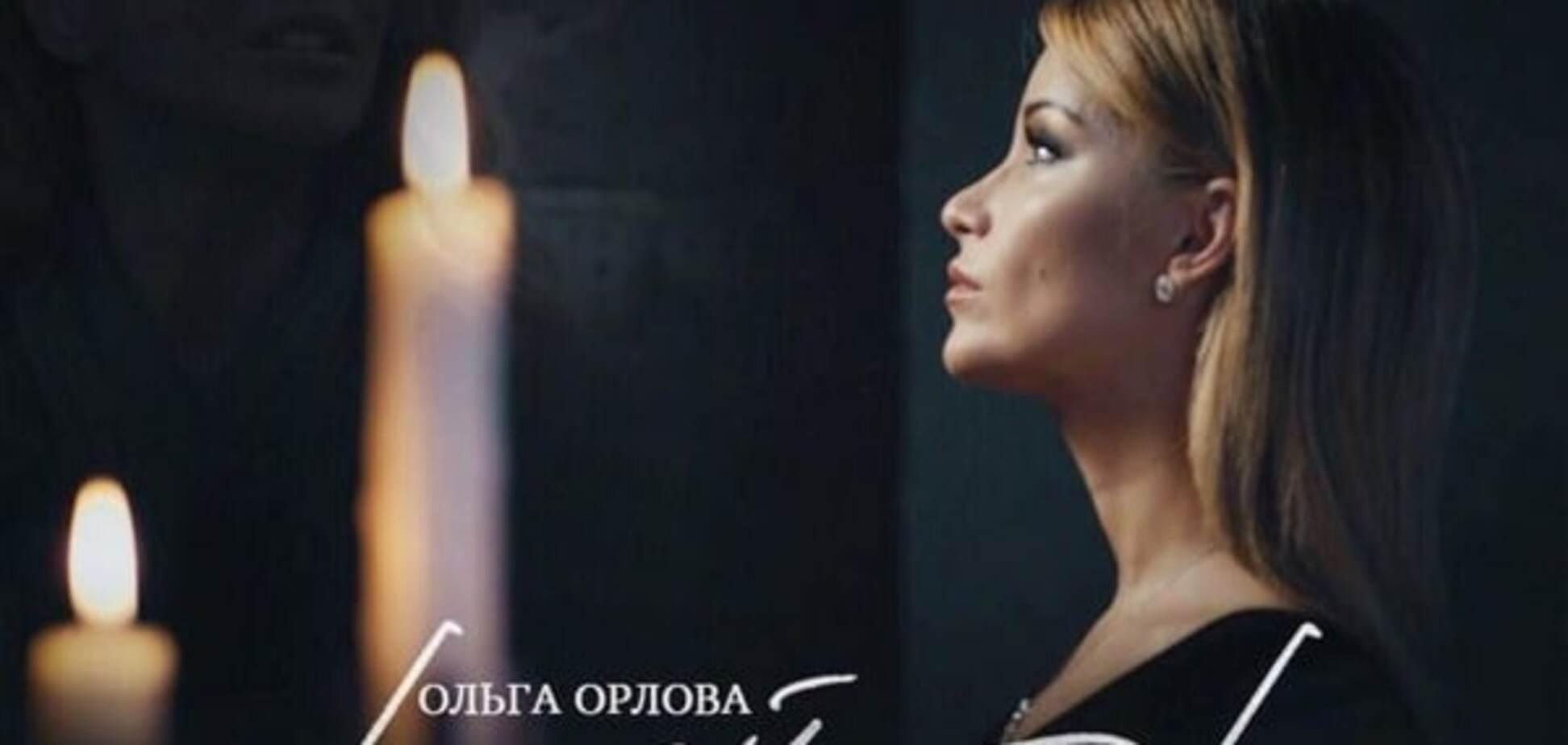 'Прощай, мой друг': Ольга Орлова презентовала трогательный клип