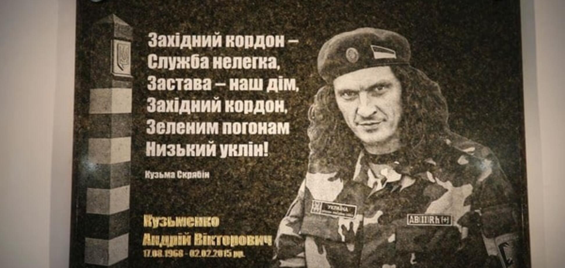 Во Львове открыли мемориальную доску Кузьме Скрябину: опубликованы фото и видео