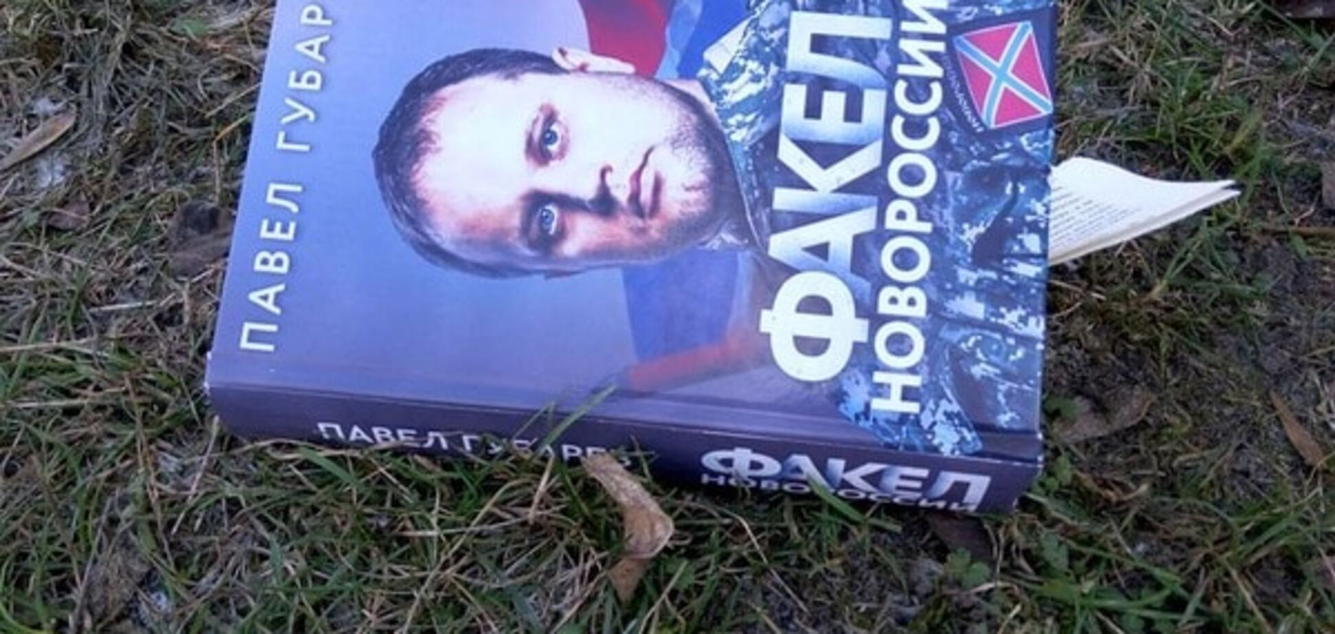 Справа 'з душком': у 'ДНР' використовували книгу Губарєва за прямим призначенням. Фоторепортаж