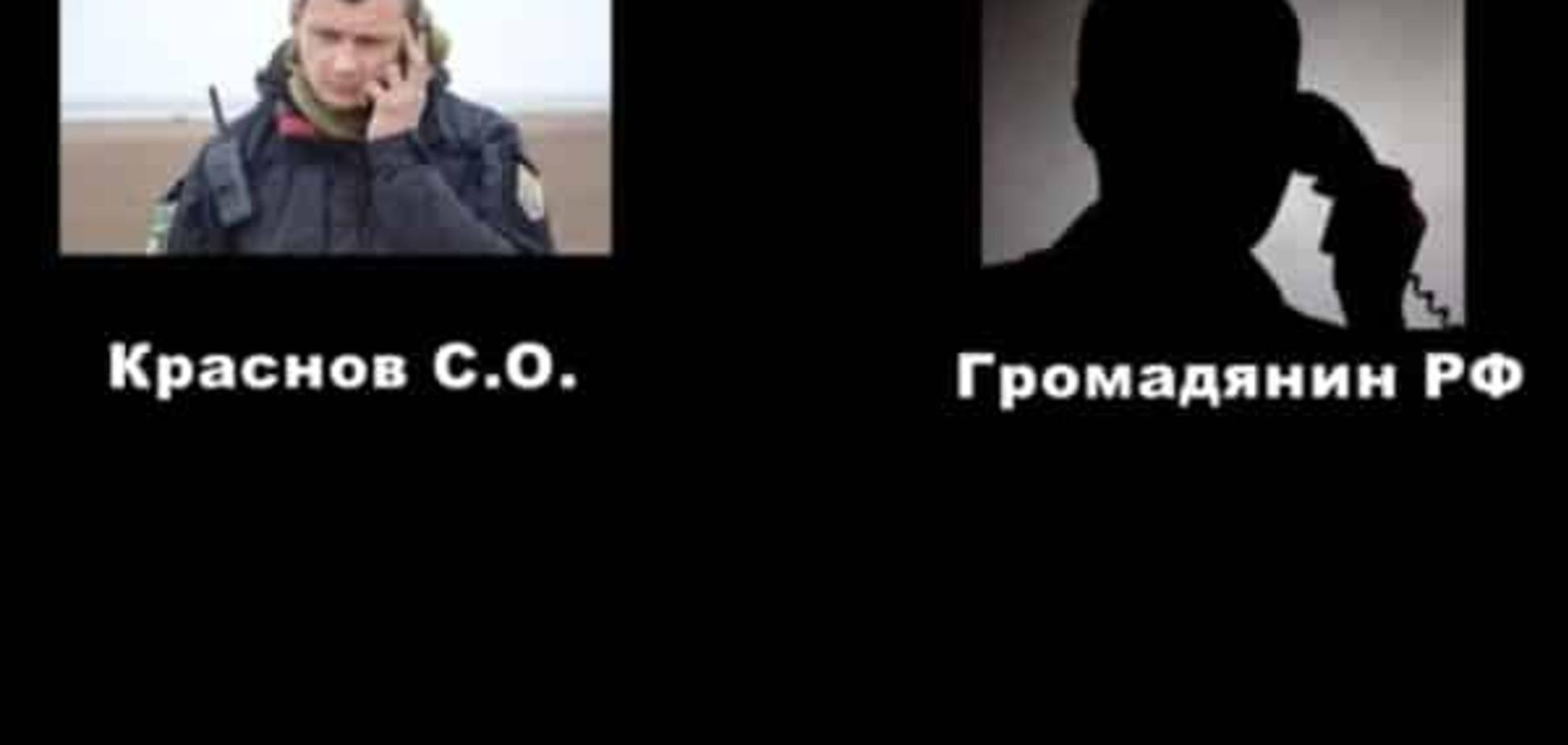 СБУ опубликовала запись разговора Краснова с российским куратором