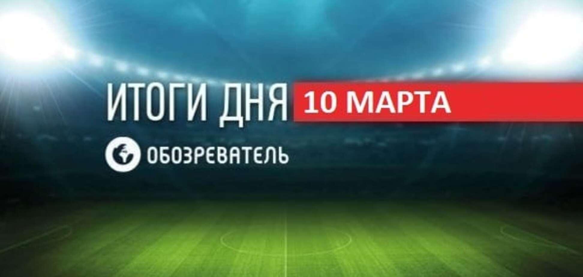Антирекорд збірної Росії. Спортивні підсумки 10 березня
