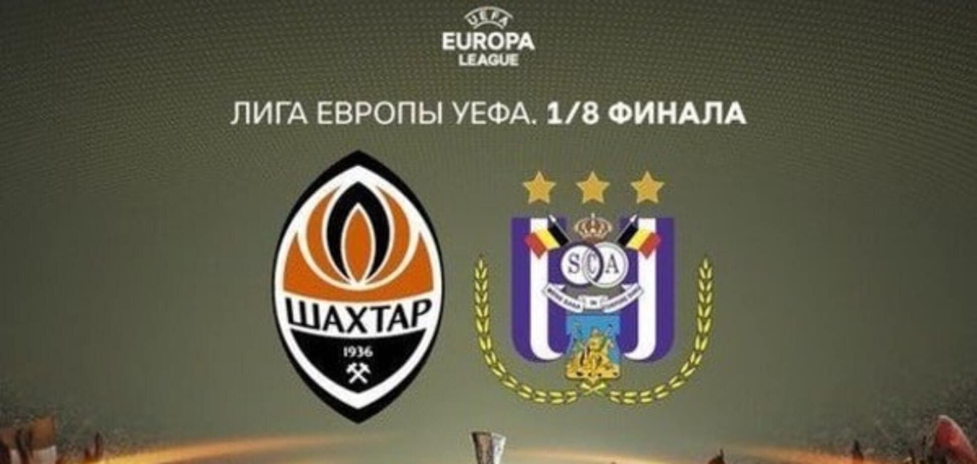 Шахтар - Андерлехт: анонс, прогноз, де дивитися матч 1/8 фіналу Ліги Європи