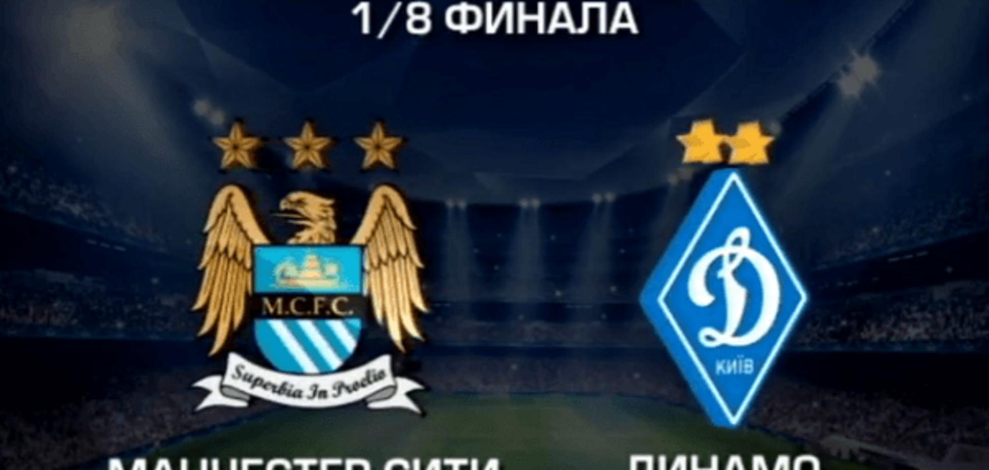 Манчестер Сити - Динамо: прогноз букмекеров на ответный матч 1/8 финала Лиги чемпионов