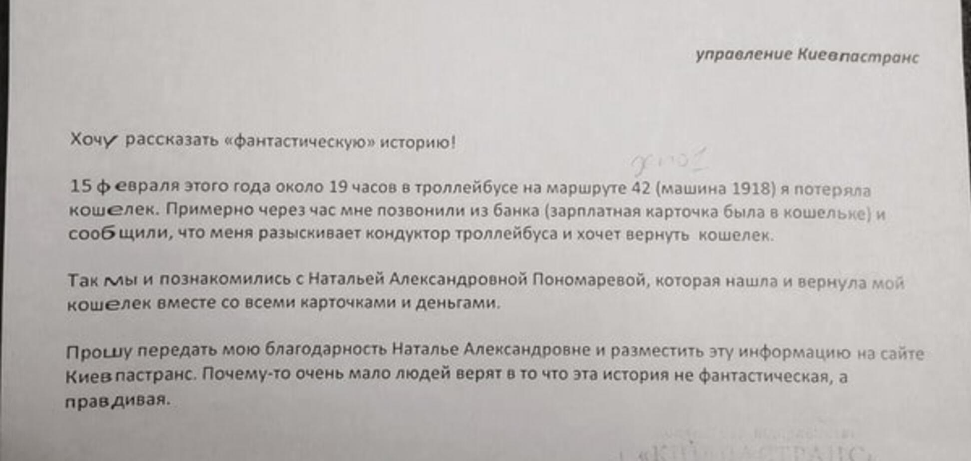 Киевлянка рассказала, как ей вернули потерянный в троллейбусе кошелек