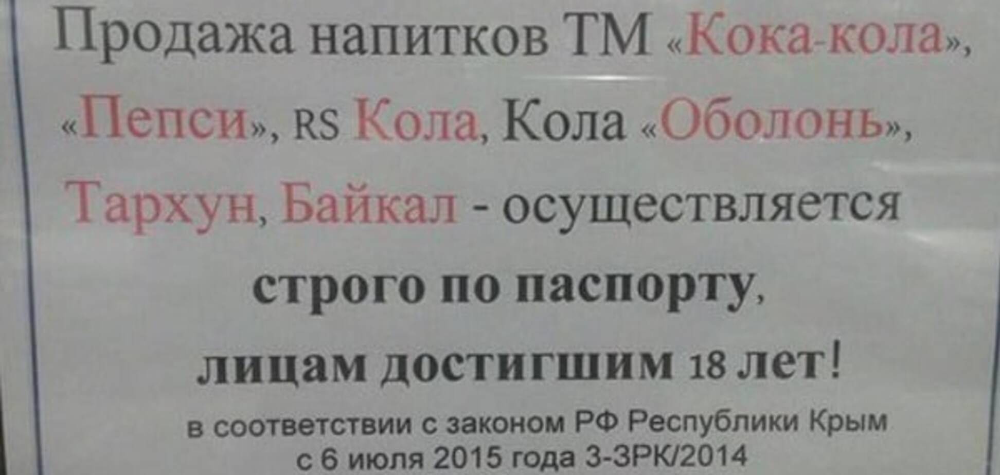Паспорт і 18 років: у Криму продають 'напої Держдепу' за новими правилами