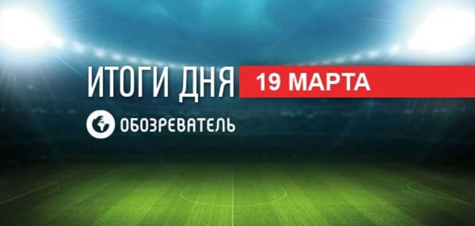 Проблеми у клубів Прем'єр-ліги України. Спортивні підсумки 19 березня