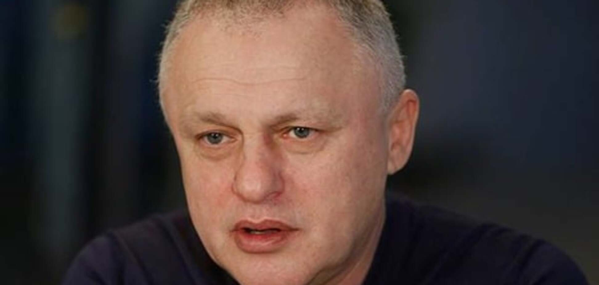 Суркіс назвав причини вильоту 'Динамо' з Ліги чемпіонів