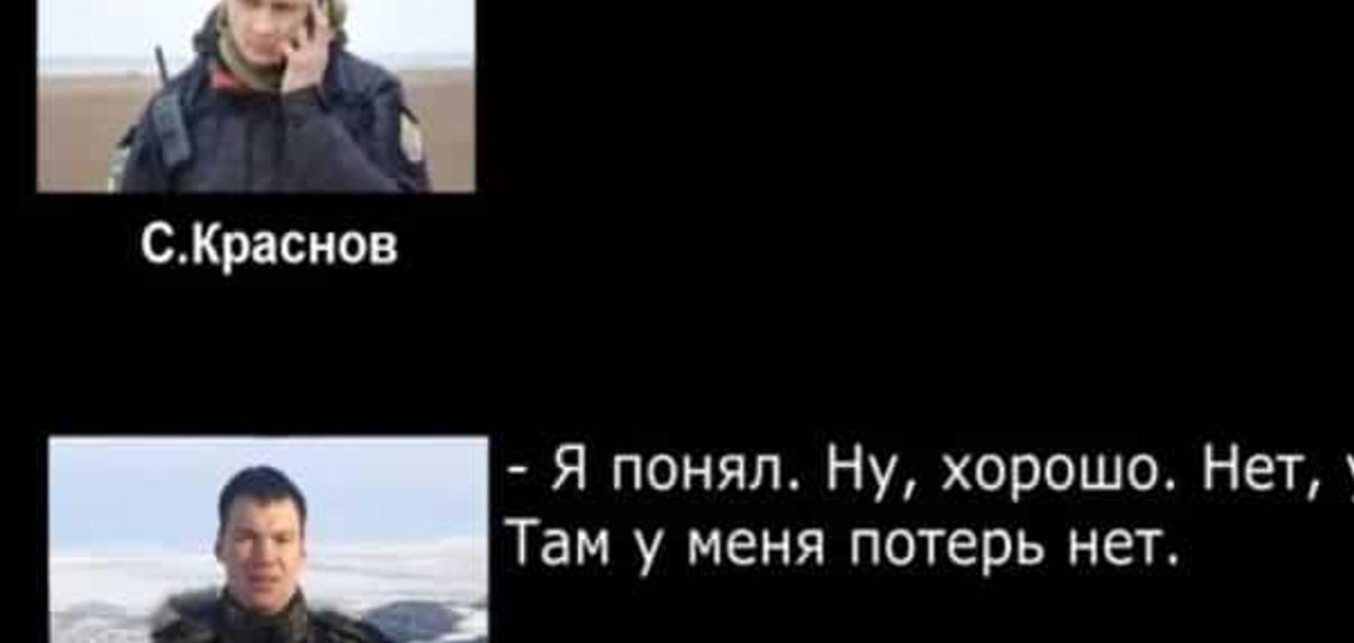 СБУ обнародовала новые доказательства госизмены Краснова: опубликовано видео