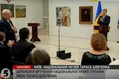 Порошенко представил нового главу Шевченковского комитета