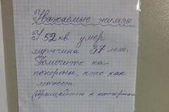 'По-новому'. У Києві люди збирають у сусідів гроші на похорон: фотофакт