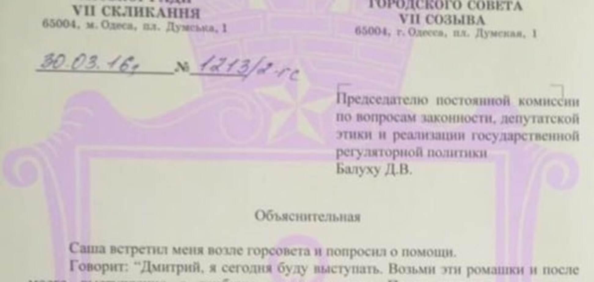 'Сидів на руках спокійно': в мережі з'явилася пояснювальна депутата, який виніс Боровика з мерії. Фотофакт