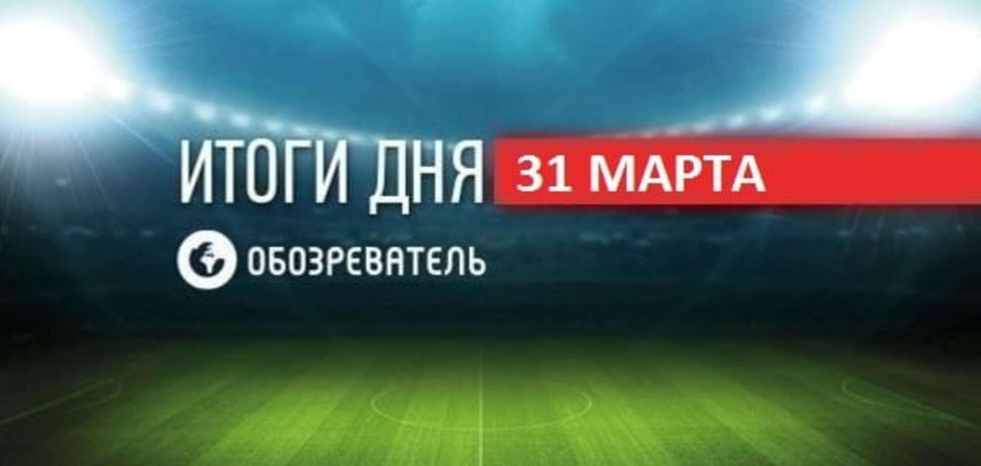 УЄФА дискваліфікував 'Дніпро'. Спортивні підсумки за 31 березня