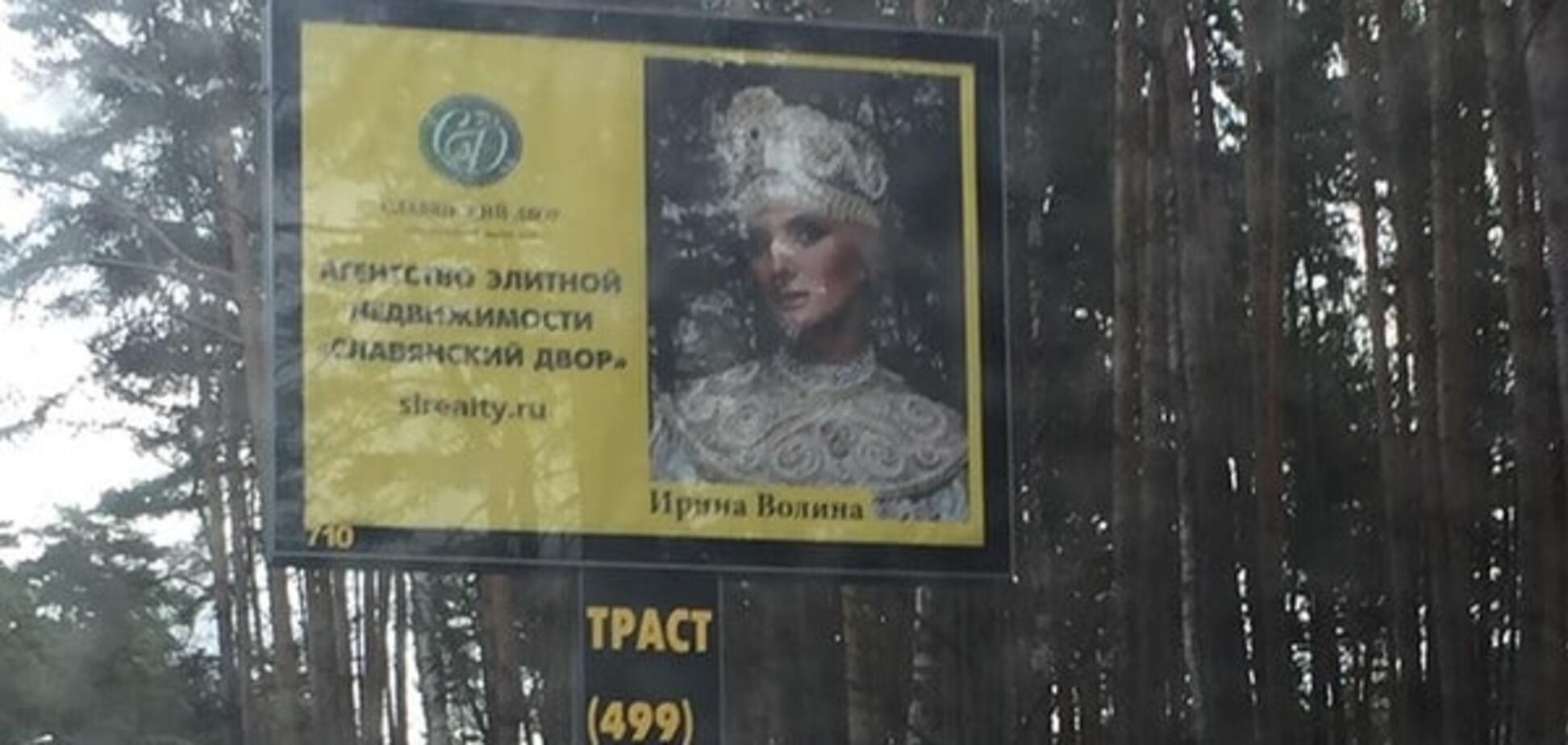 'За російського царя і Бога благаю': в мережі показали дивну 'патріотичну' рекламу на Рубльовці. Фотофакт