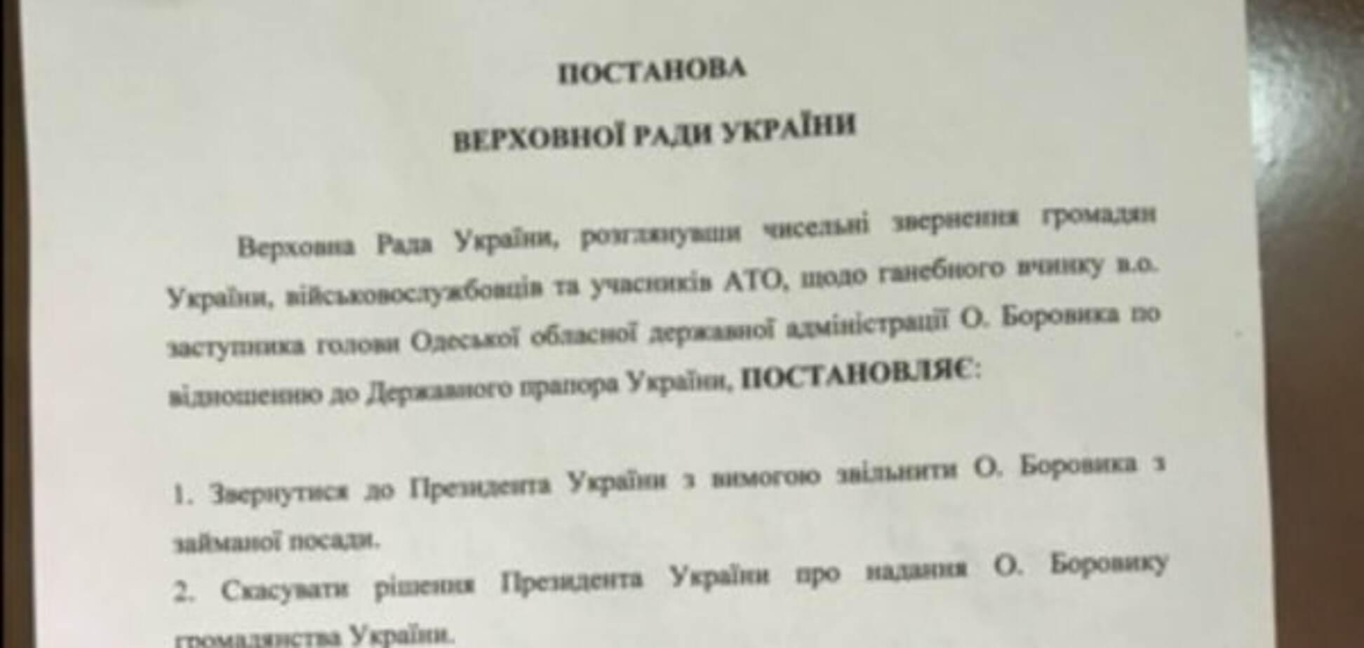 подписи, Саша Боровик