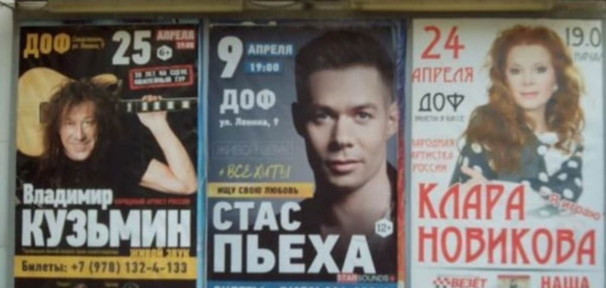 Крым концерты