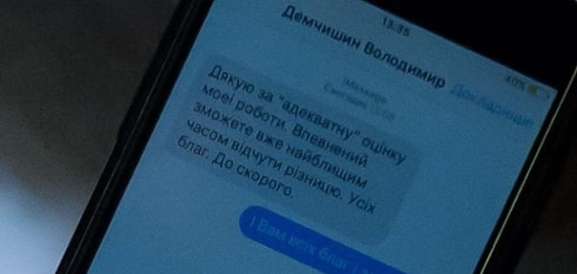 СМС Демчишина