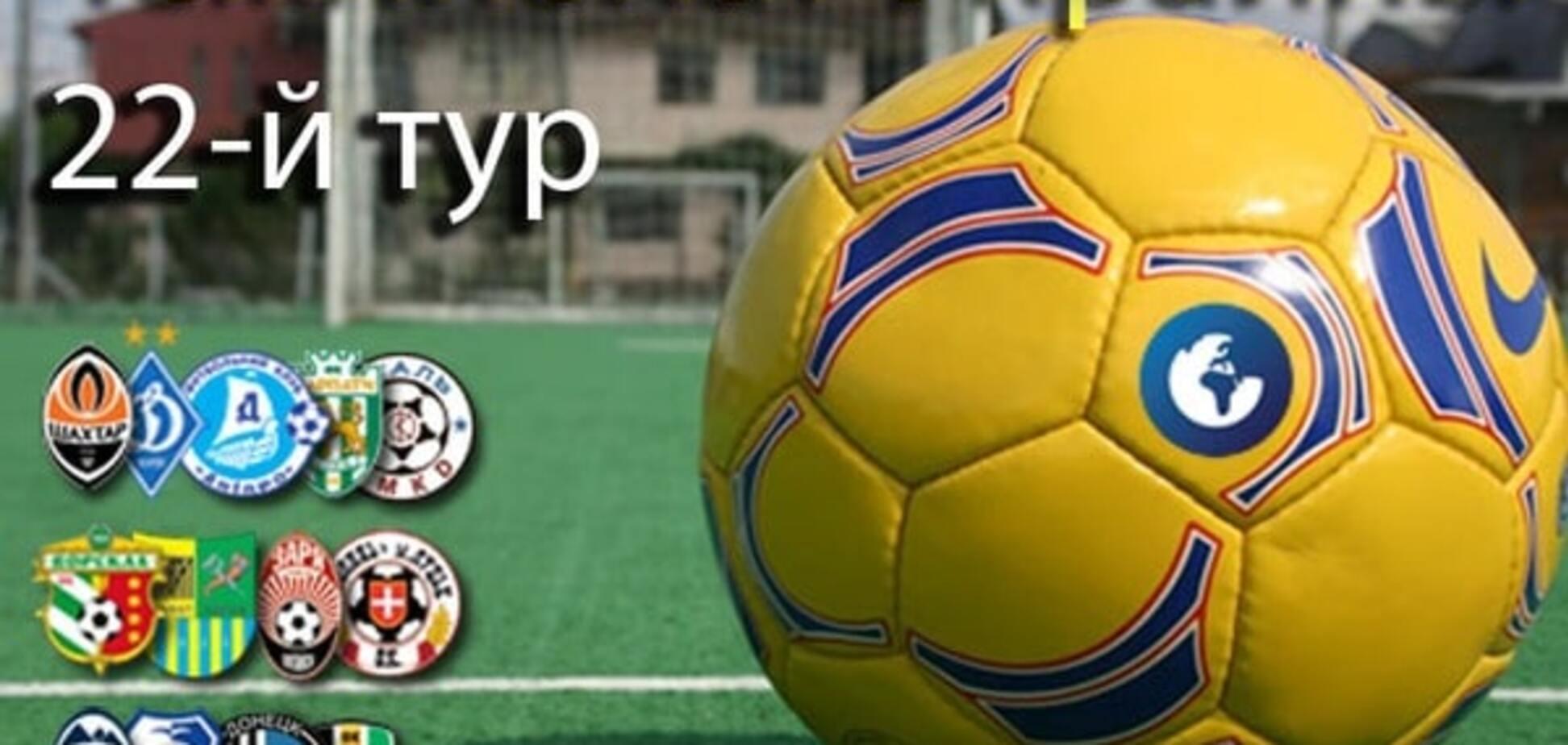 Де дивитися матчі 22-го туру чемпіонату України: розклад трансляцій