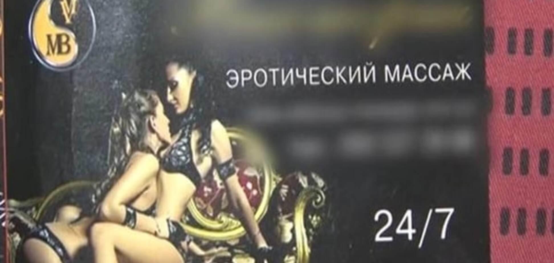 У Києві викрили масажний салон із повіями