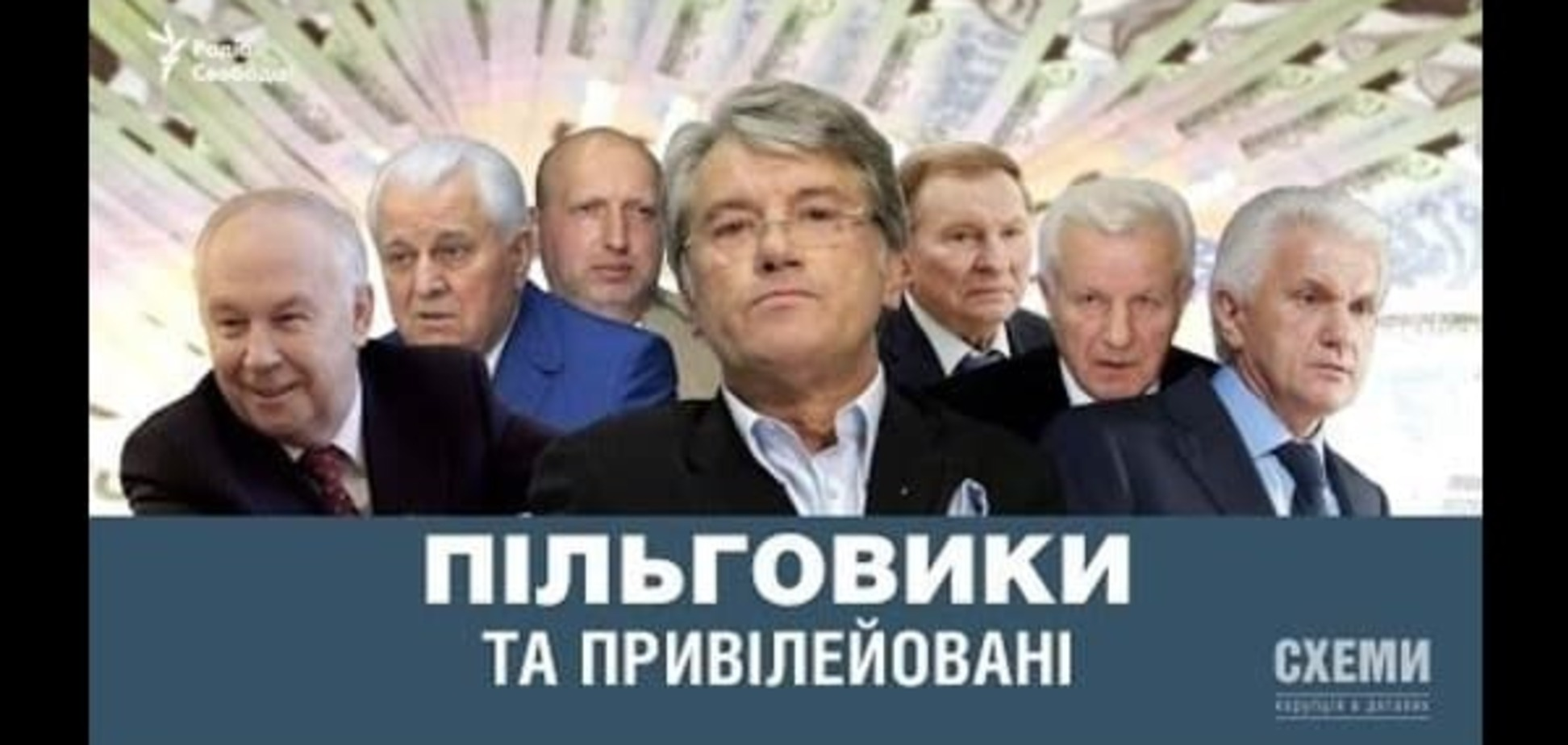 Больше всего привилегий за прошлый год получил Виктор Ющенко