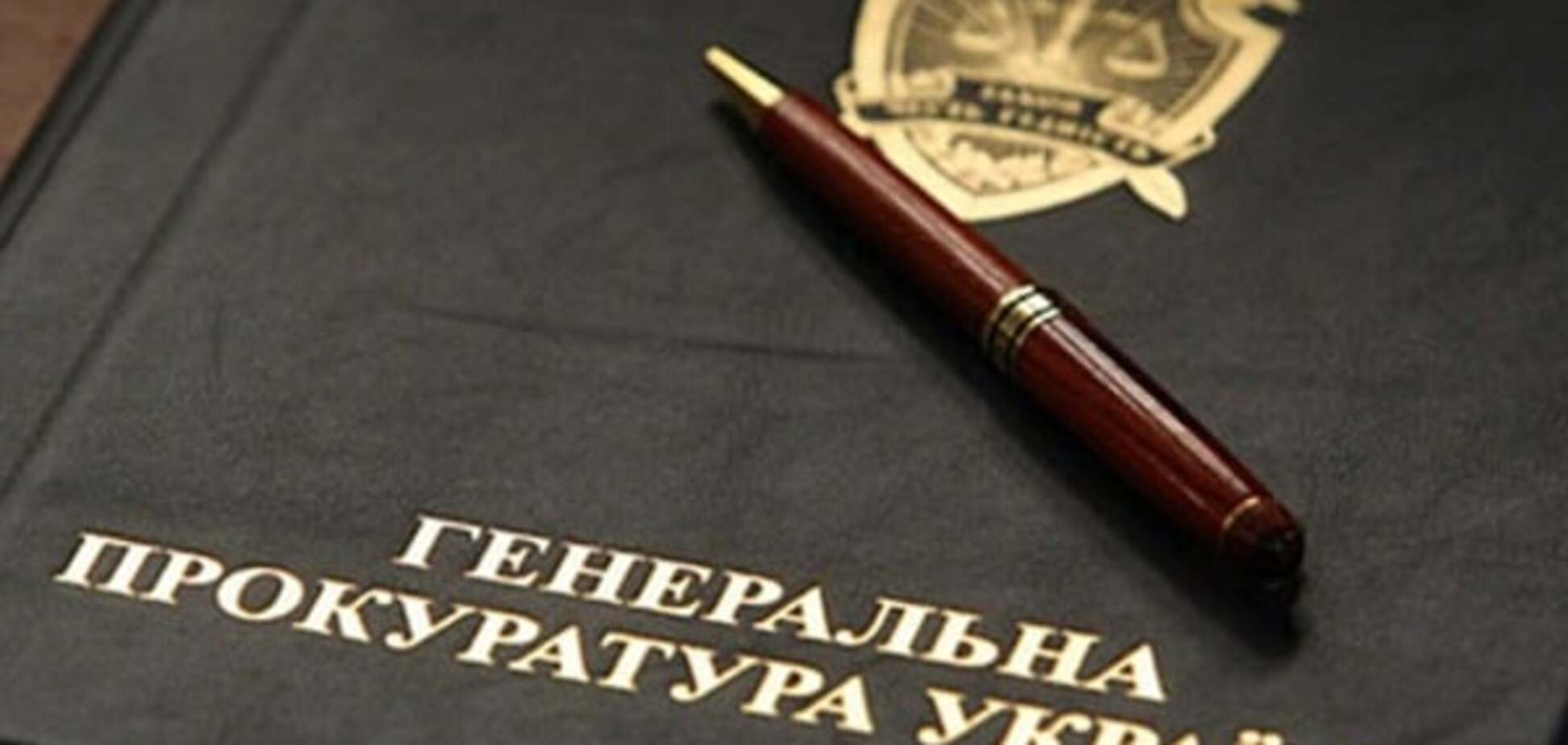 ГПУ перевірить законність виділення службового житла прокурорам