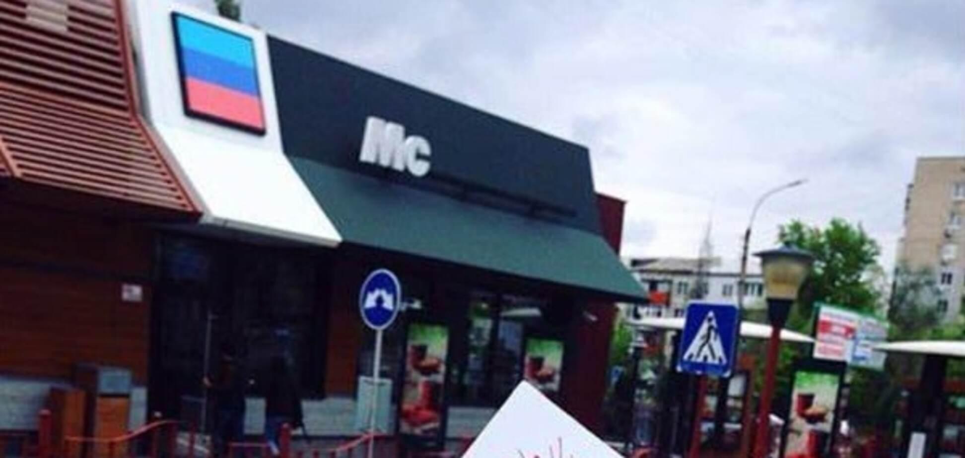 'Мсбургернаш': террористы в Луганске открыли 'отжатый' McDonald's. Фотофакт