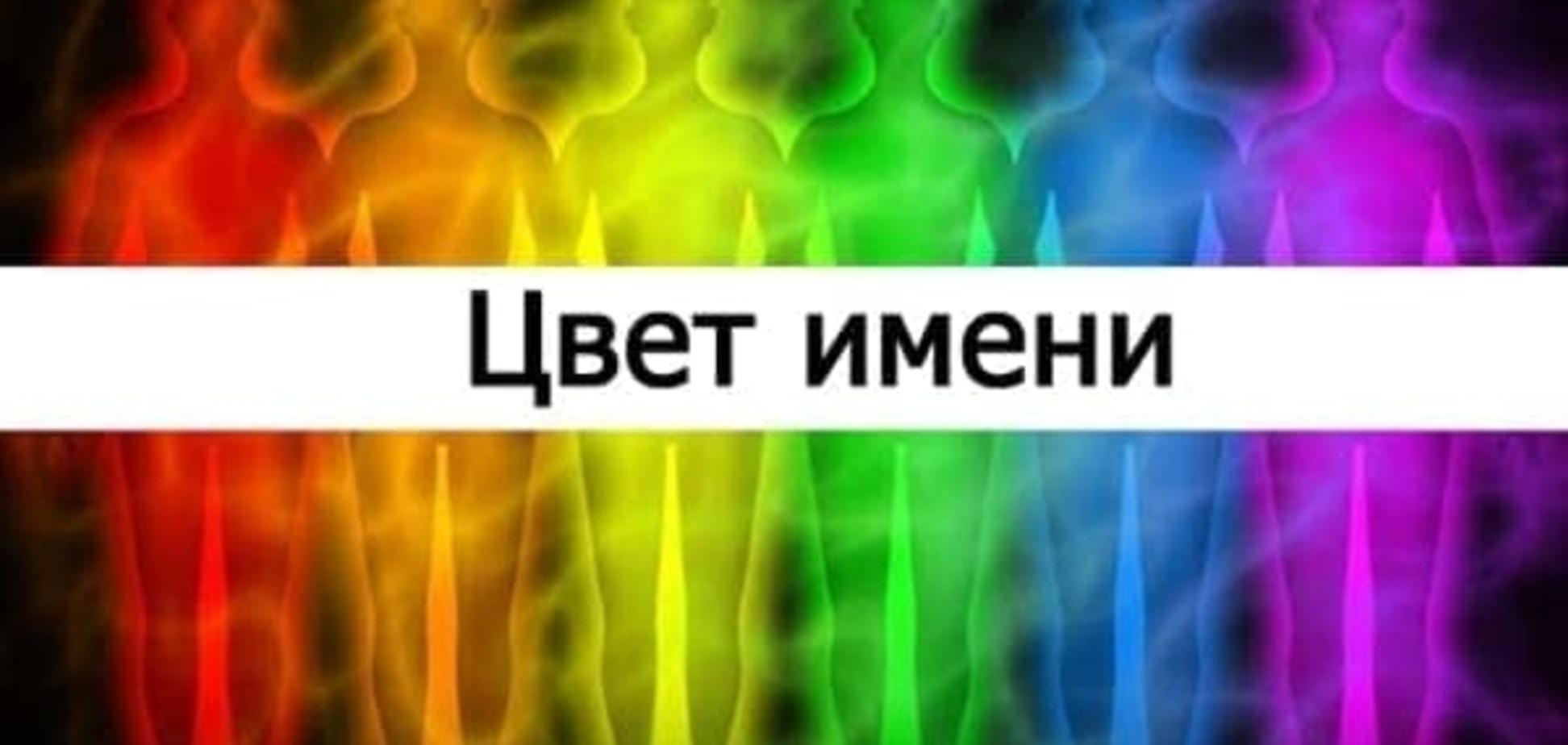 Цвет твоего имени влияет на характер: проверь себя