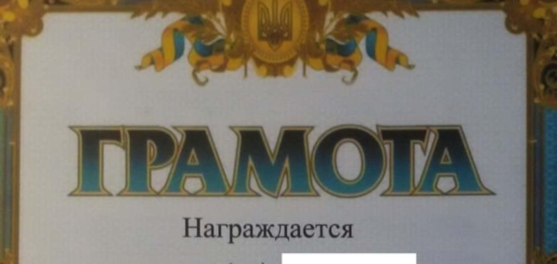 'Перемога': в Росії учням однієї зі шкіл вручили грамоти з гербом України