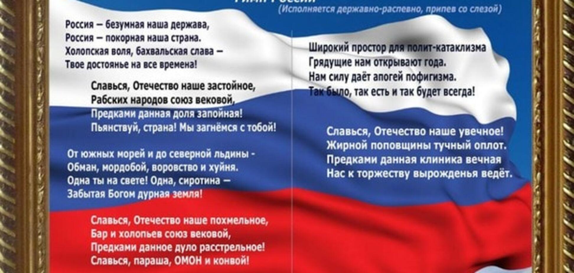 'Росія - божевільна наша держава': у Криму жорстко облажались з гімном окупантів