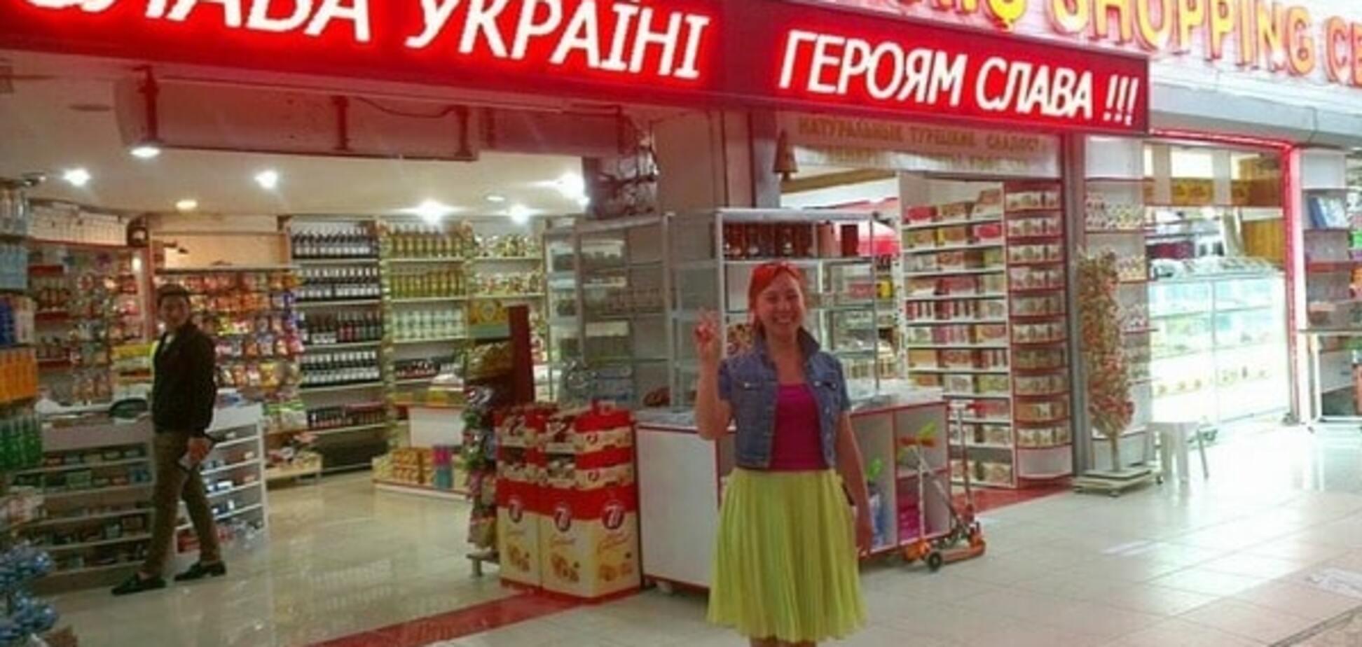 Слава Украине в Турции