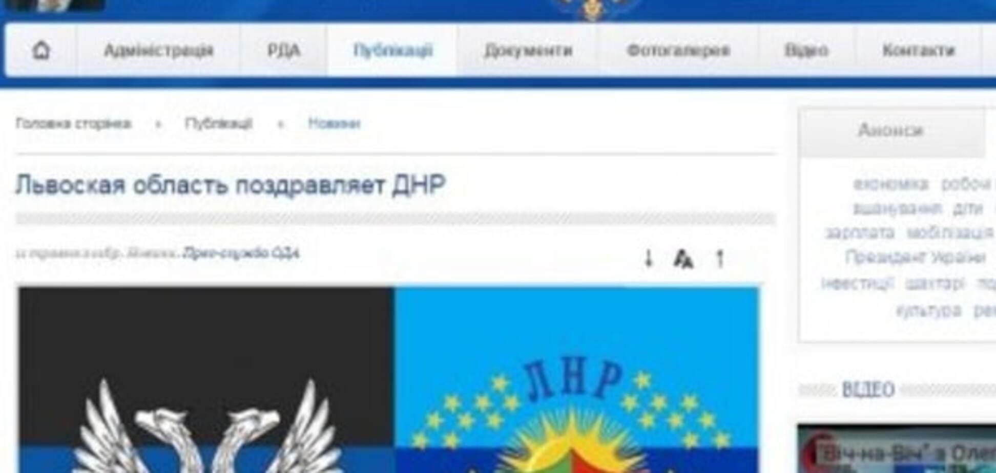 Хакери зламали сайт Львівської ОДА і розмістили на ньому привітання для 'ДНР' та 'ЛНР'