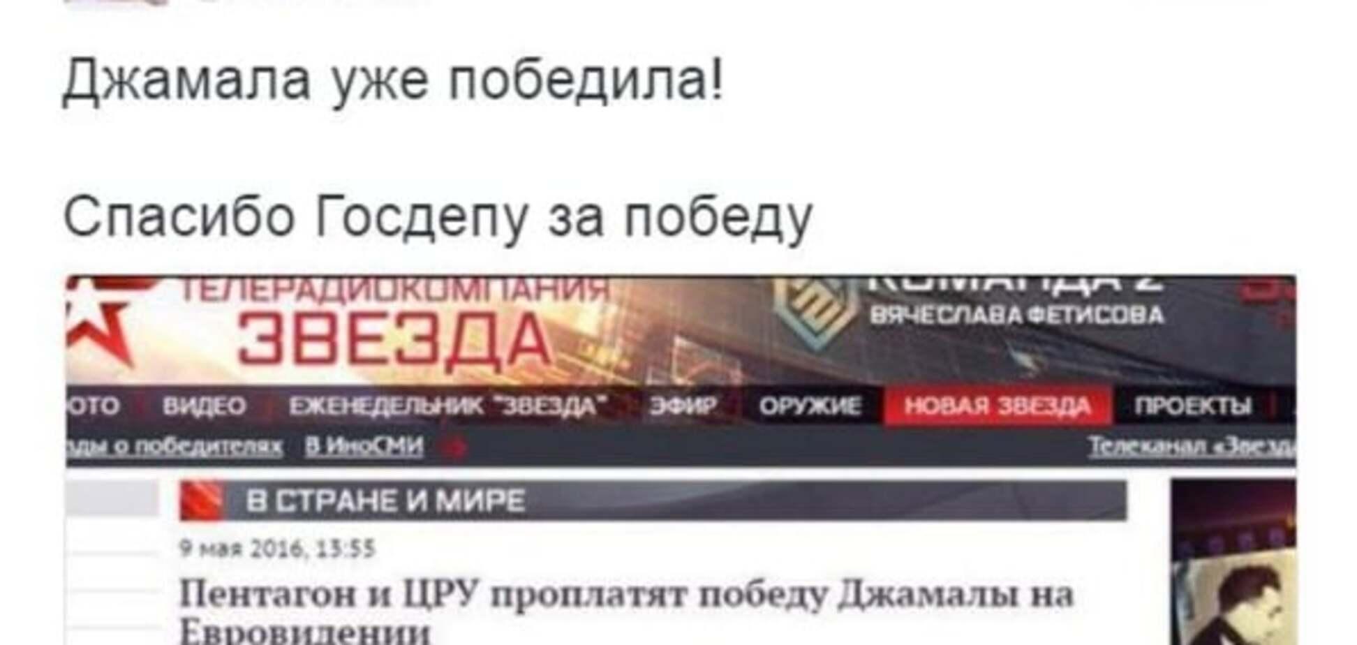 Россия фейк Евровидение
