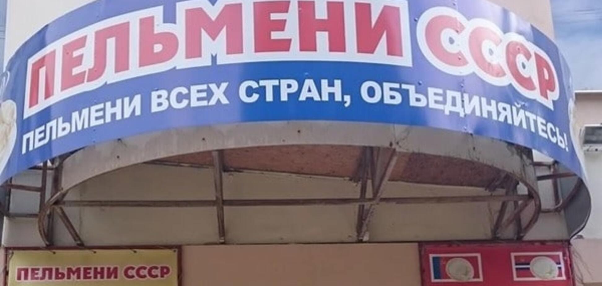 На заздрість укропам: у мережі з'явилися фото меню пельменної 'ЛНР'