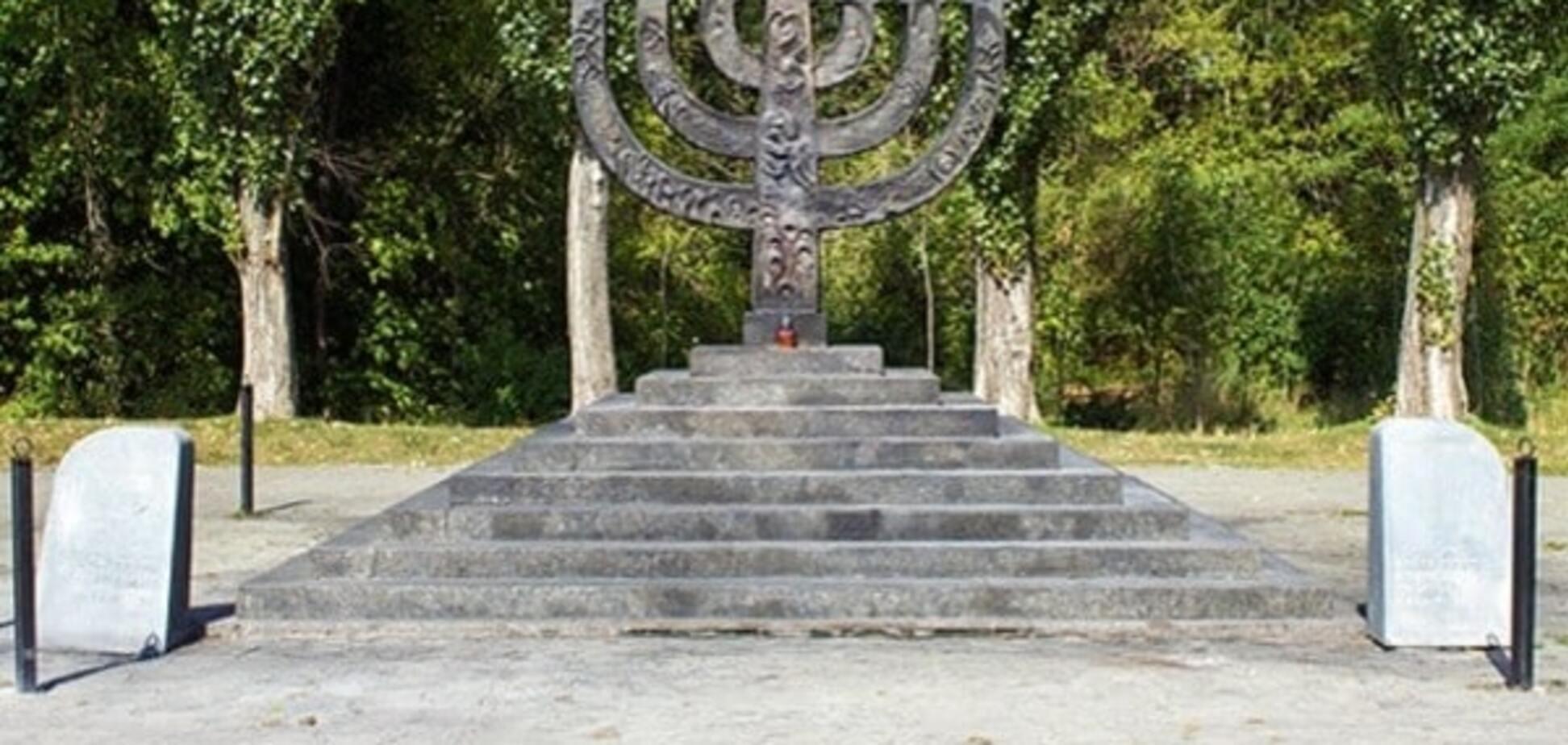 Памятник \'Менора\'