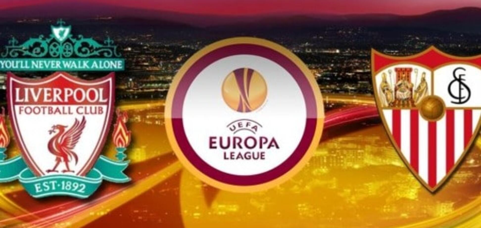 'Ліверпуль' - 'Севілья': анонс, прогноз, де дивитися фінал Ліги Європи