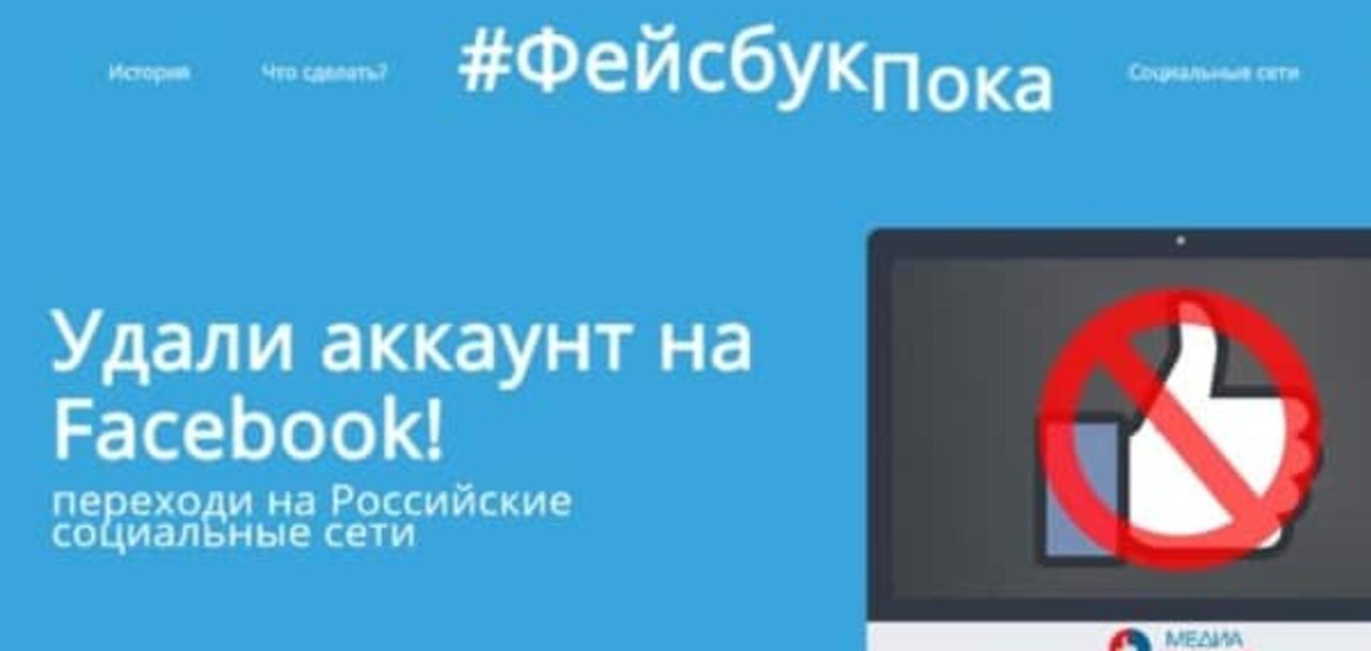 Хотят ли русские Фейсбук?