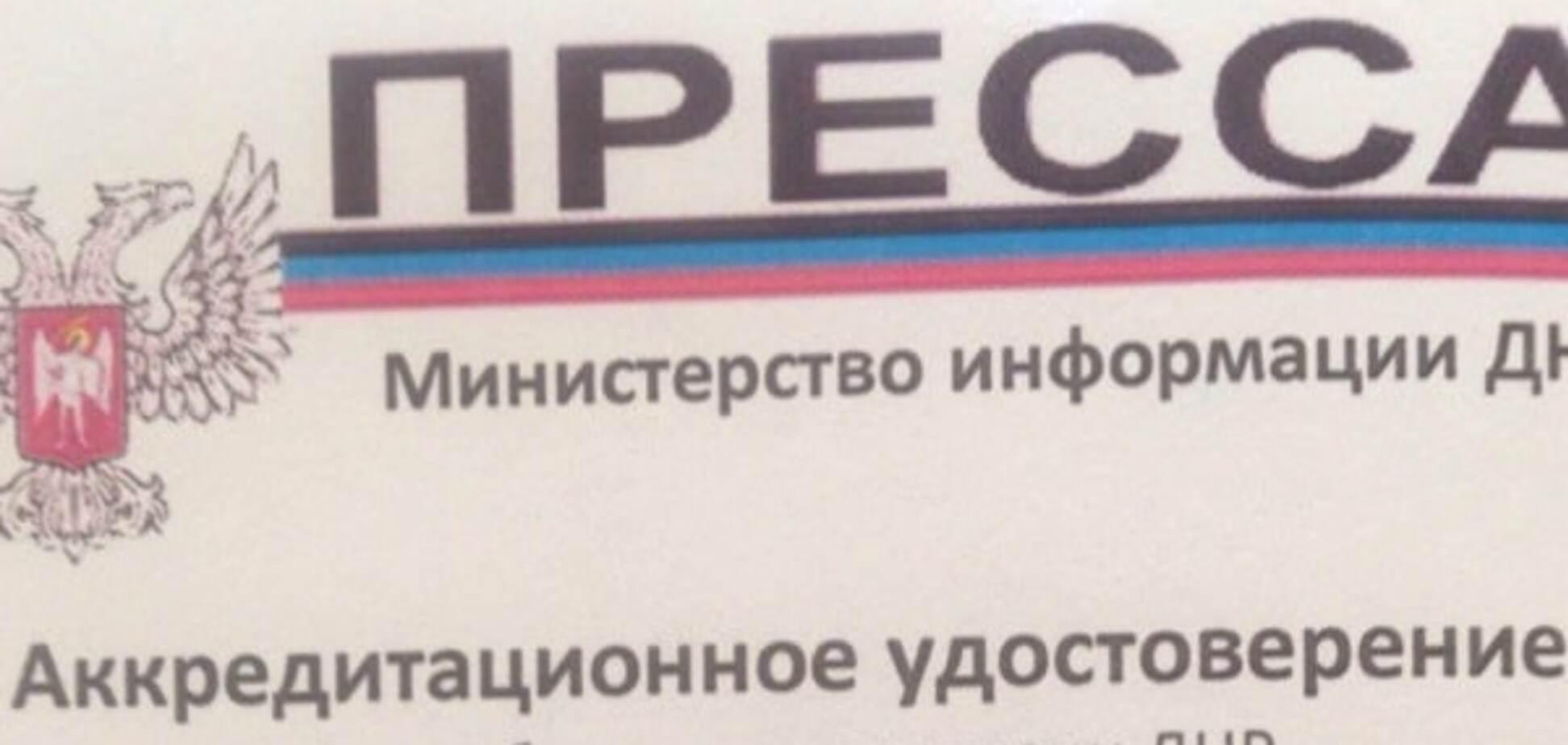 акредитація ДНР