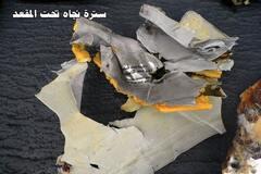 Уламки EgyptAir